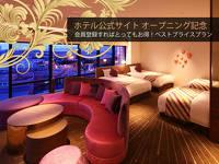 会員限定 ホテル公式サイトオープニング記念スペシャルプライス