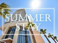 サマーステイ夏の旅行におすすめ!9月末まで宿泊可能♪