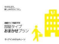 【全室禁煙】お部屋タイプ指定不可プラン☆無料朝食付き