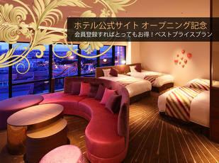会員限定 ホテル公式サイトオープニング記念スペシャルプライス 写真