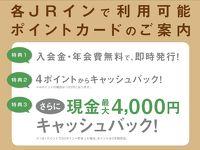 現金最大¥4000キャッシュバック!JRインポイントカード!