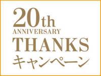 宿泊券をプレゼント!JR北海道ホテルズ20 周年キャンペーン