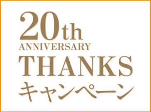 宿泊券をプレゼント!JR北海道ホテルズ20 周年キャンペーン 写真