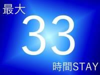 最大33時間ステイ 都シティ 東京高輪でワ―ケーション!