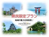 広島県民限定 通常より25%OFF マイクロツーリズムプラン