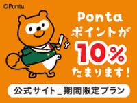 GoTo対象ウィークエンドプランPontaポイント10%付き