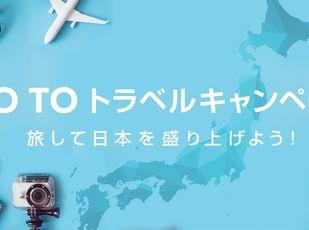 インターゲートホテルズ Go To トラベルキャンペーン 写真