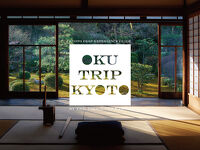 もっとディープな京都へ 特別にご案内するプログラム