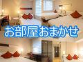 [お得情報]ホテル京阪 東京四谷