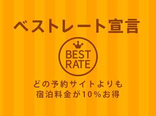 【ベストレート宣言】公式ホームページからの予約が一番お得! 写真