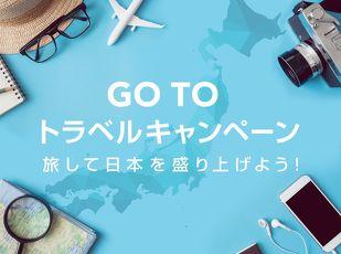 インターゲート金沢 公式サイト GoToトラベルキャンペーン 写真