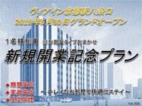 ◆◇新規開業記念◇◆期間限定&室数限定おまかせプラン♪