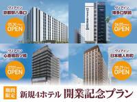 ヴィアイン 新規4ホテル開業記念プラン