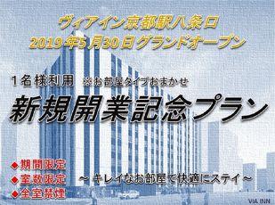 ◆◇新規開業記念◇◆期間限定&室数限定おまかせプラン♪ 写真