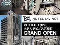 [お得情報]HOTEL TAVINOS 浜松町