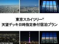 [TAVINOS]東京スカイツリー®天望デッキ日時指定券付★