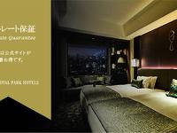 宿泊は公式サイトからのご予約が一番お得です。