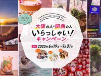 【大阪いらっしゃい】CANVASラウンジ利用券付き宿泊プラン