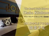 【ザ ロイヤルパーク キャンバス 大阪北浜】開業記念プラン