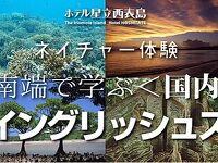 ★日本最南端で学ぶ<国内留学>7日間イングリッシュスクール★