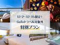 [お得情報]リーベルホテル アット ユニバーサル スタジオ ジャパン