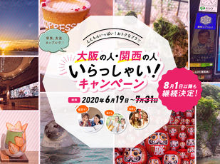 大阪いらっしゃいキャンペーン 館内利用券を使って満喫しよう 写真
