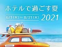 ホテルで過ごす夏2021 12時までのレイトアウト・朝食付