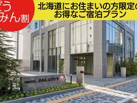 【どうみん割】北海道にお住まいの方限定のお得なご宿泊プラン