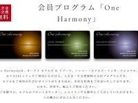 入会金・年会費無料 会員プログラム「One Harmony」