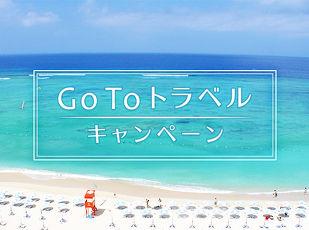 「GoToトラベルキャンペーン」 公式ホームページにて受付中 写真