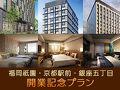 [お得情報]三井ガーデンホテル銀座五丁目