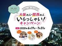 【大阪いらっしゃい】レストラン利用券付き宿泊プラン