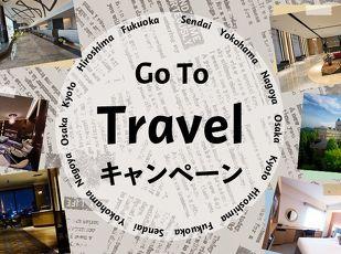 ロイヤルパークホテルズ Go To トラベルキャンペーン 写真
