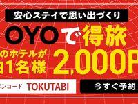 【期間限定】1泊2000円から☆得旅キャンペーン実施中!