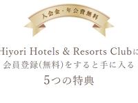日和ホテルズ&リゾーツではお得なWEB会員募集中!!