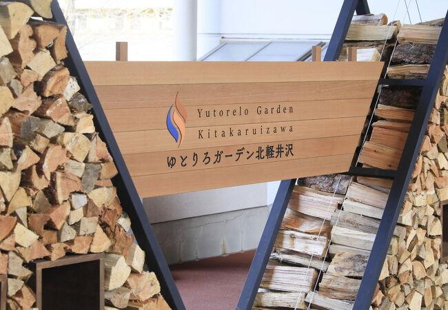 ゆとりろガーデン北軽井沢 写真