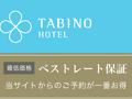 [お得情報]たびのホテル宮古島