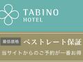 [お得情報]たびのホテル松本