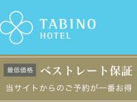 たびのホテル松宮古島 今夏OPEN!公式サイトの予約がお得!