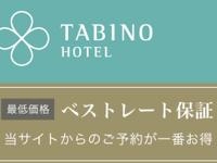 たびのホテル松本 今夏OPEN!公式サイトの予約がお得!