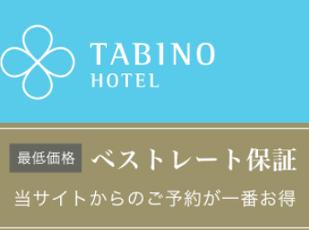 たびのホテル松宮古島 今夏OPEN!公式サイトの予約がお得! 写真