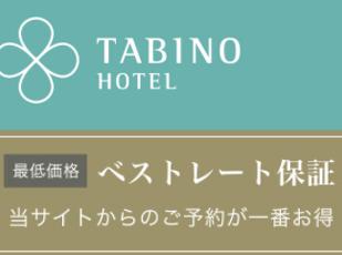 たびのホテル松本 今夏OPEN!公式サイトの予約がお得! 写真