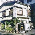 写真:旅館 山水荘