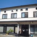 写真:丸米旅館