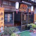 写真:洞川温泉 いろは旅館<奈良県>