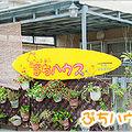 写真:ペンション ぷちハウス <石垣島>