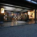 写真:猿ヶ京温泉 湯豆のやど 本伝