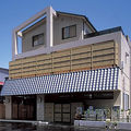 写真:炭の宿 岩谷旅館
