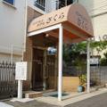 写真:松山道後ビジネスホテルさくら