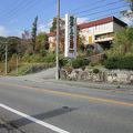 写真:ホテル三田